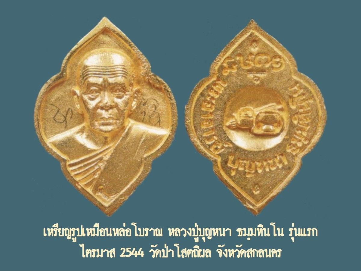 ฉบับ 162 กุมภาพันธ์ 2559 เหรียญรูปเหมือนหล่อโบราณ หลวงปู่บุญหนา