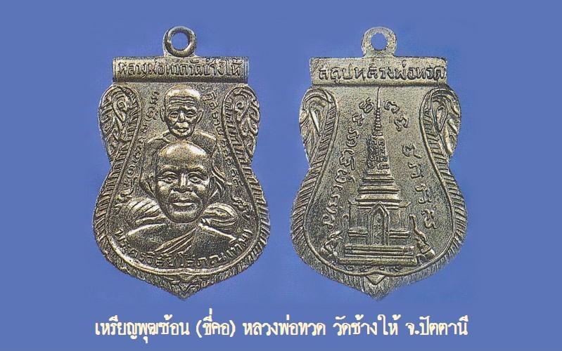 ฉบับ 122 โชว์พระล้ำค่า เหรียญพุฒซ้อน (ขี่คอ) หลวงพ่อทวด