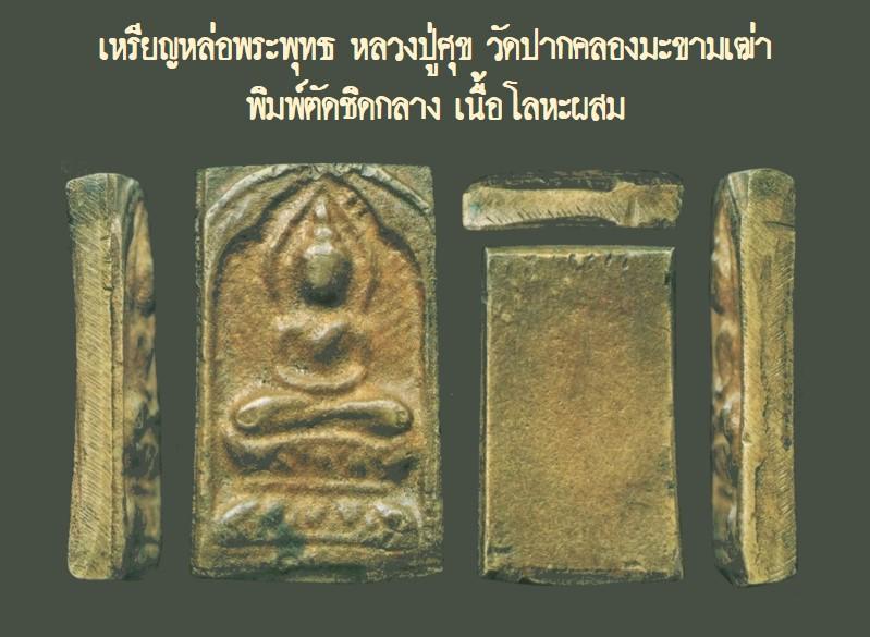 ฉบับ 154 มิถุนายน 2558 จากปกล้ำค่า เหรียญหล่อพระพุทธ หลวงปู่ศุข