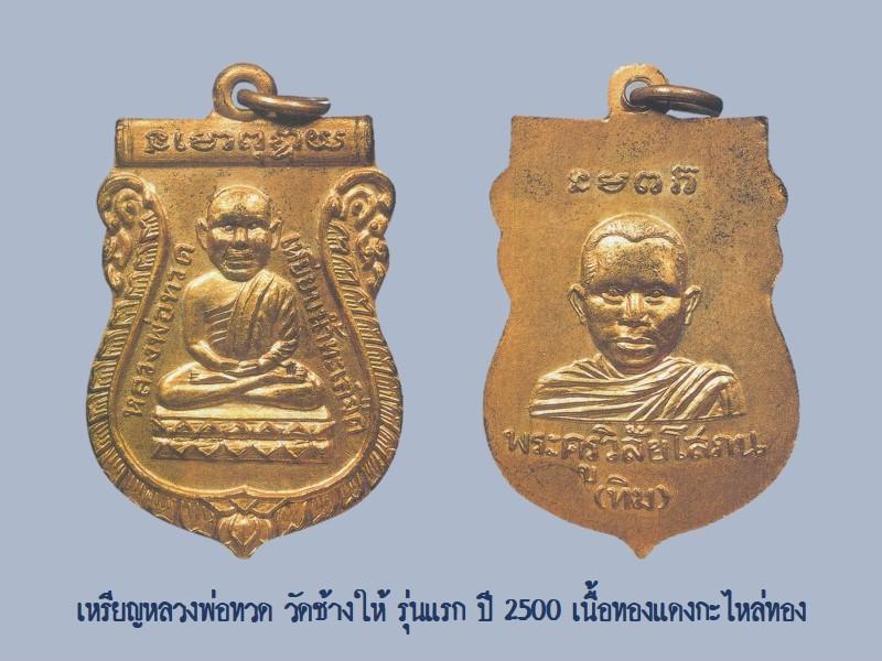 ฉบับ 79 มีนาคม 2552 จากปกล้ำค่า เหรียญหลวงพ่อทวด วัดช้างให้ รุ่นแรก ปี 2500