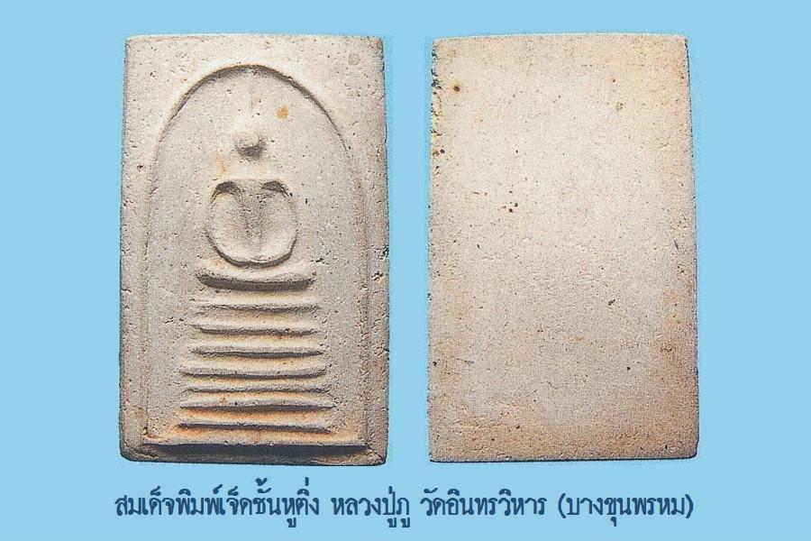 ฉบับ 76 โชว์พระล้ำค่า สมเด็จพิมพ์เจ็ดชั้นหูติ่ง หลวงปู่ภู วัดอินทรวิหาร
