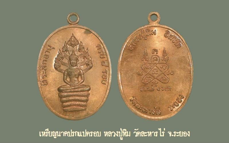 ฉบับ 148 โชว์พระล้ำค่า เหรียญนาคปรกแปดรอบ หลวงปู่ทิม วัดละหารไร่