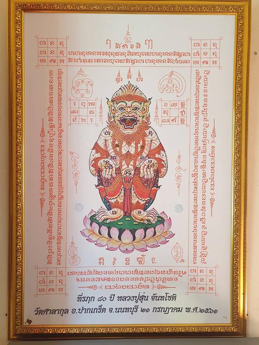 วัดศาลากุล วัดศาลากุน หลวงพ่อสุ่น ปากเกร็ด นนทบุรี